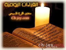 القراءات اليومية ( يوم الثلاثاء من الأسبوع السابع من الخمسين المقدسة ) 29 مايو 2012