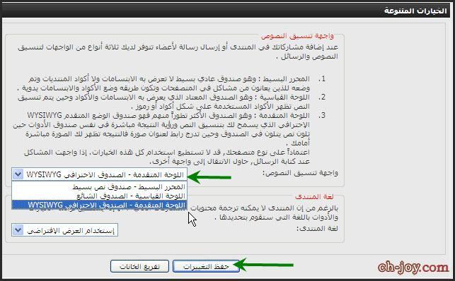 تغيير صندوق الكتابة لوضع الصور والمواضيع مباشر فى المنتدى