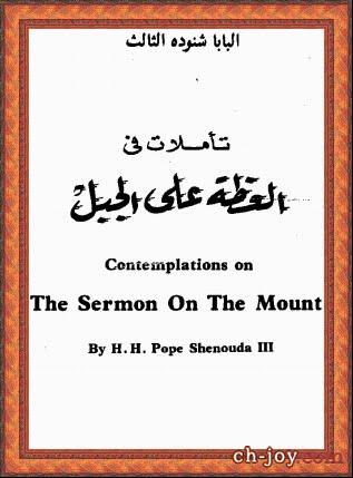 تأملات فى العظة على الجبل كتاب لقداسة البابا شنودة الثالث