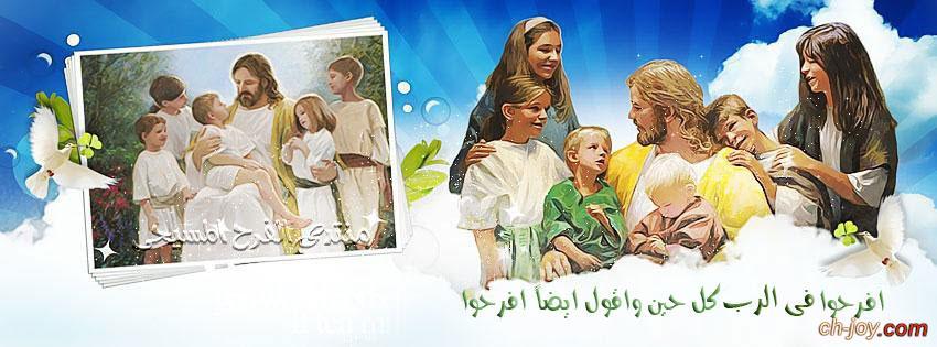 غلاف للفيس بوك الفرح المسيحى