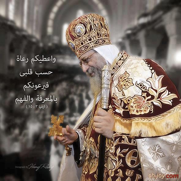 اعطيكم رعاة حسب قلبي < البابا تواضروس >