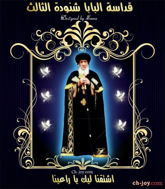 نغمات موبايل ترنيمة مافارقتناش لمريم بطرس ( للبابا شنودة )
