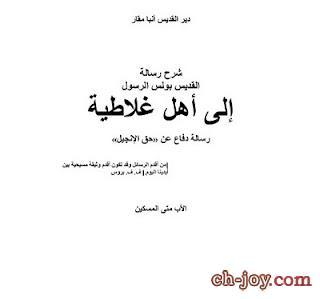 كتاب  الأب متى المسكين .. شرح الرساله لاهل غلاطيه
